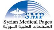 الصفحات الطبية السورية